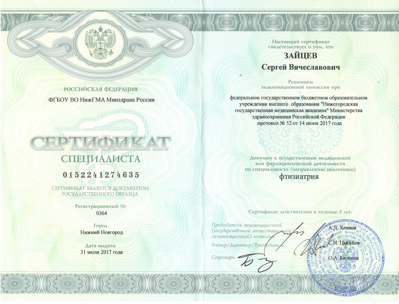 Бик 042202603 волго-вятский банк пао сбербанк г нижний новгород инн